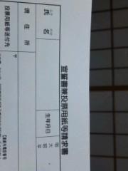 中村純子 公式ブログ/久しぶりに選挙…行かず 画像3