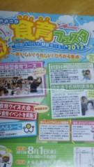 中村純子 公式ブログ/食育フェスタ2012年 画像1