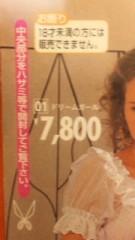 中村純子 公式ブログ/通販カタログニッセンにふくろとじ 画像3