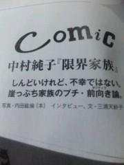 中村純子 公式ブログ/anan掲載されました(^^)/「限界家族」&アシ雑談 画像3
