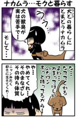 中村純子 公式ブログ/モクとナカムラ 画像1