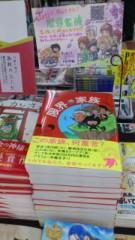 中村純子 公式ブログ/餅つき器今昔 画像3