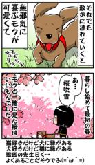 中村純子 公式ブログ/モクとナカムラ 画像2