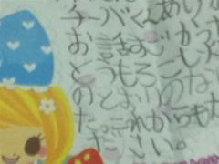 中村純子 公式ブログ/ピンっときた編集さんの一言 画像1