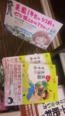 中村純子 公式ブログ/パンダクロワッサン 画像3