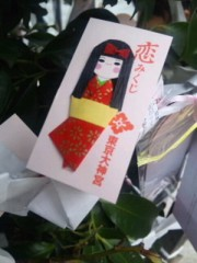 中村純子 公式ブログ/縁結び、列できとる〜 画像3