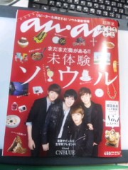 中村純子 公式ブログ/anan掲載されました(^^)/「限界家族」&アシ雑談 画像1