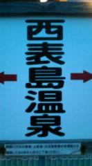 光宣 公式ブログ/西表島2日目 画像3