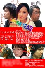 岩田雄介 公式ブログ/新年明けましておめでとうございます!! 画像1