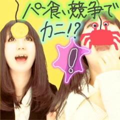 大高栞奈 公式ブログ/SAW 3D 画像2