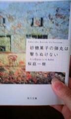 大高栞奈 公式ブログ/砂糖菓子の弾丸は撃ちぬけない 画像1