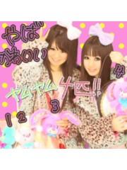 大高栞奈 公式ブログ/双子ファッション♪ 画像2
