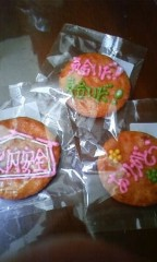 大高栞奈 公式ブログ/お煎餅 画像1