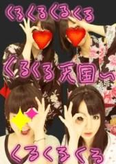 大高栞奈 公式ブログ/さてさて 画像2