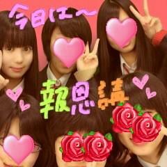 大高栞奈 公式ブログ/報恩講 画像1