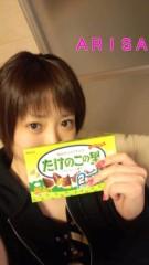 吉田麻梨紗 公式ブログ/たけのこの里…(^w^) 画像1
