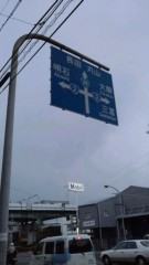 吉田麻梨紗 公式ブログ/歩いた、歩いた。 画像1