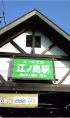 吉田麻梨紗 公式ブログ/☆江ノ島☆ 2 画像3