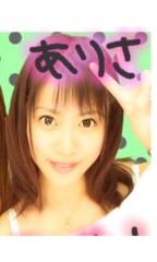 吉田麻梨紗 公式ブログ/あ・り・さ 画像1