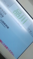 吉田麻梨紗 公式ブログ/品川到着! 画像1