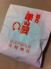 岡田はるこ 公式ブログ/2011-02-03 08:26:01 画像1