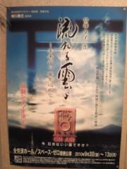 岡田はるこ 公式ブログ/今から… 画像1