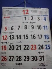 新城長秀(ペンタゴン) 公式ブログ/12月前半LIVE 画像1