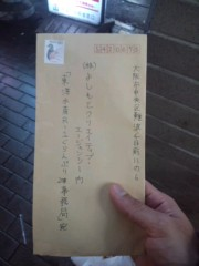 新城長秀(ペンタゴン) 公式ブログ/今月前半ライブ最後 画像1