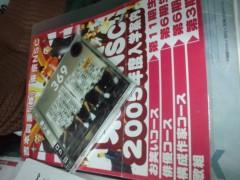 新城長秀(ペンタゴン) 公式ブログ/大阪から荷物が届く… 画像1