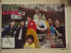 新城長秀(ペンタゴン) 公式ブログ/弐弐参壱LIVE 画像1