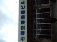 新城長秀(ペンタゴン) 公式ブログ/IN・石垣島 画像1