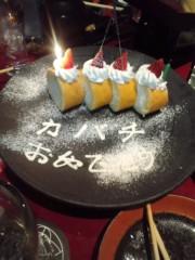 新城長秀(ペンタゴン) 公式ブログ/My birthday 画像3