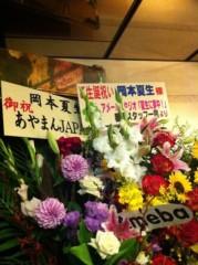つばさ 公式ブログ/☆岡本夏生さん聖誕祭☆at.MAGARAJA♪ 画像1