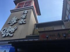 つばさ 公式ブログ/北浦和さんぽ( ^∀^) 画像1