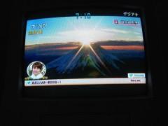 つばさ 公式ブログ/アケオメコトヨロ(^_−)−☆ 画像2