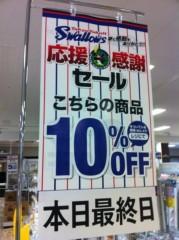 つばさ 公式ブログ/ベラベラベラオ♪(*^^)o∀*∀o(^^*)♪ 画像3