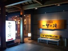 つばさ 公式ブログ/皆既月食を檜の露天風呂で(^_−)−☆ 画像3