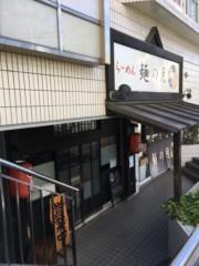 """つばさ 公式ブログ/""""湘南台で人気の担々麺"""" 画像1"""