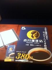 つばさ 公式ブログ/香月 珈琲店 画像2