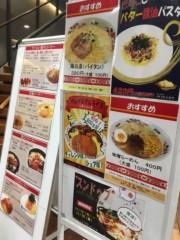 つばさ 公式ブログ/懐かしの学食(^◇^;) 画像1