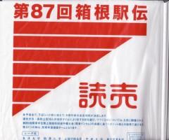 つばさ 公式ブログ/第87回東京箱根間往復大学駅伝競走「往路」 画像2