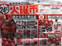 つばさ 公式ブログ/ししゃも1尾10円! 画像1