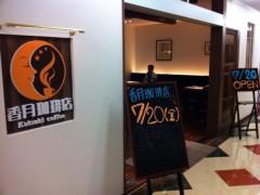 つばさ 公式ブログ/香月 珈琲店 画像1