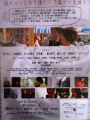 つばさ 公式ブログ/映画の告知! 画像2