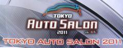 つばさ 公式ブログ/TOKYO AUTO SALON 2011♪ 画像1