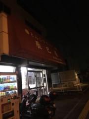 つばさ 公式ブログ/イモトアヤコさんも御用達のお店♪ 画像1