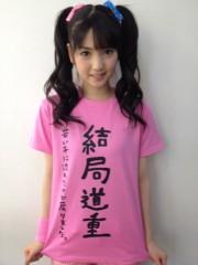 道重さゆみ(モーニング娘。) 公式ブログ/バースデーTシャツ 画像1