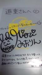 道重さゆみ(モーニング娘。) 公式ブログ/フレッシュレモン 画像1