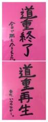 道重さゆみ(モーニング娘。) 公式ブログ/卒業 画像3