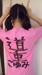 道重さゆみ(モーニング娘。) 公式ブログ/バースデー 画像3